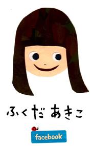 ふくだ あきこfacebook
