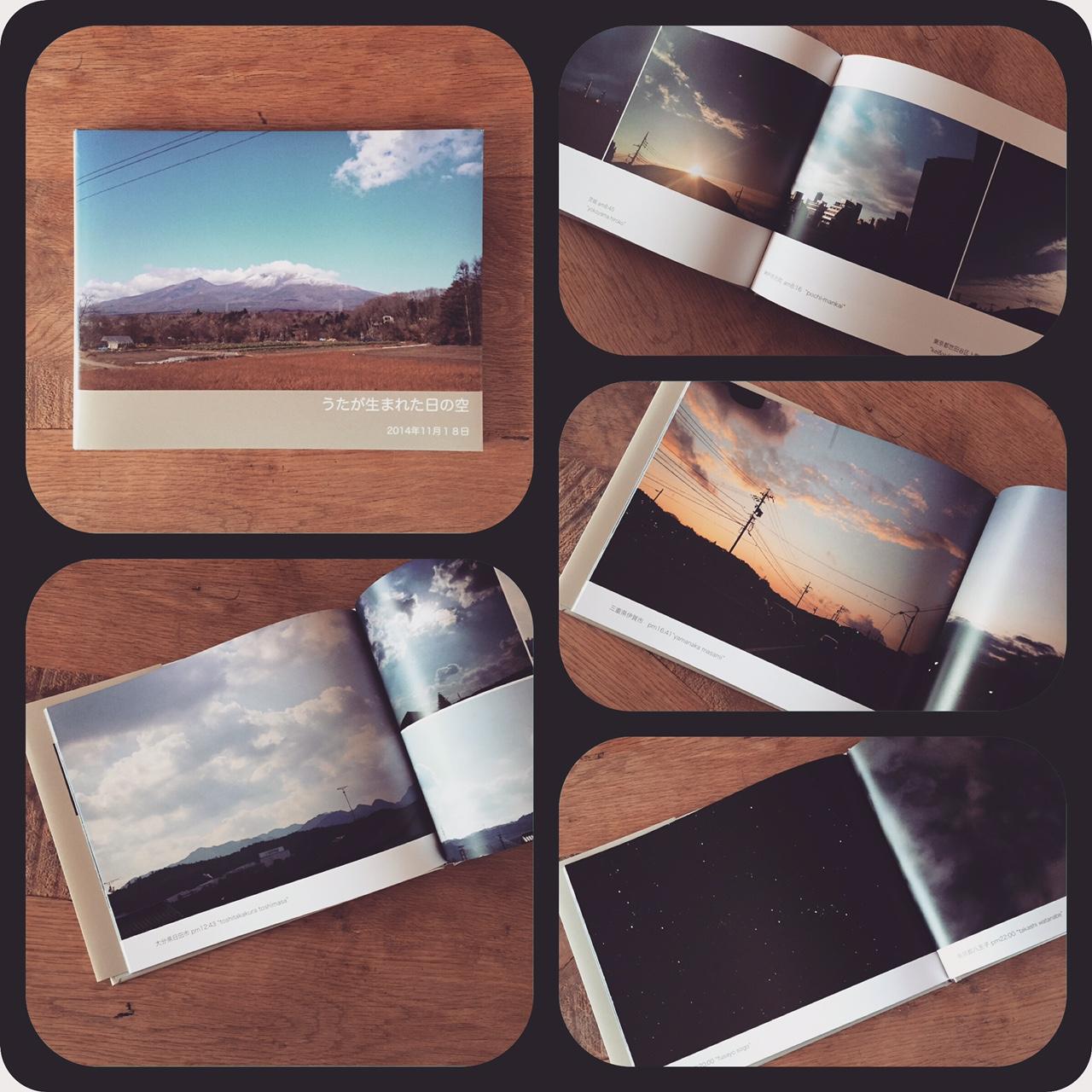 空のアルバム