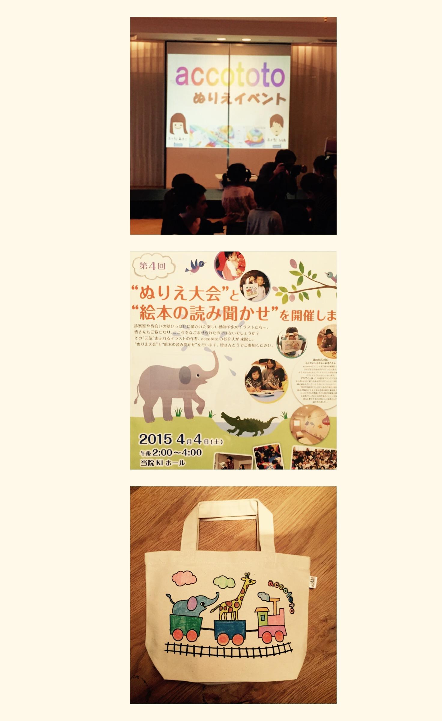 2015恵愛イベント