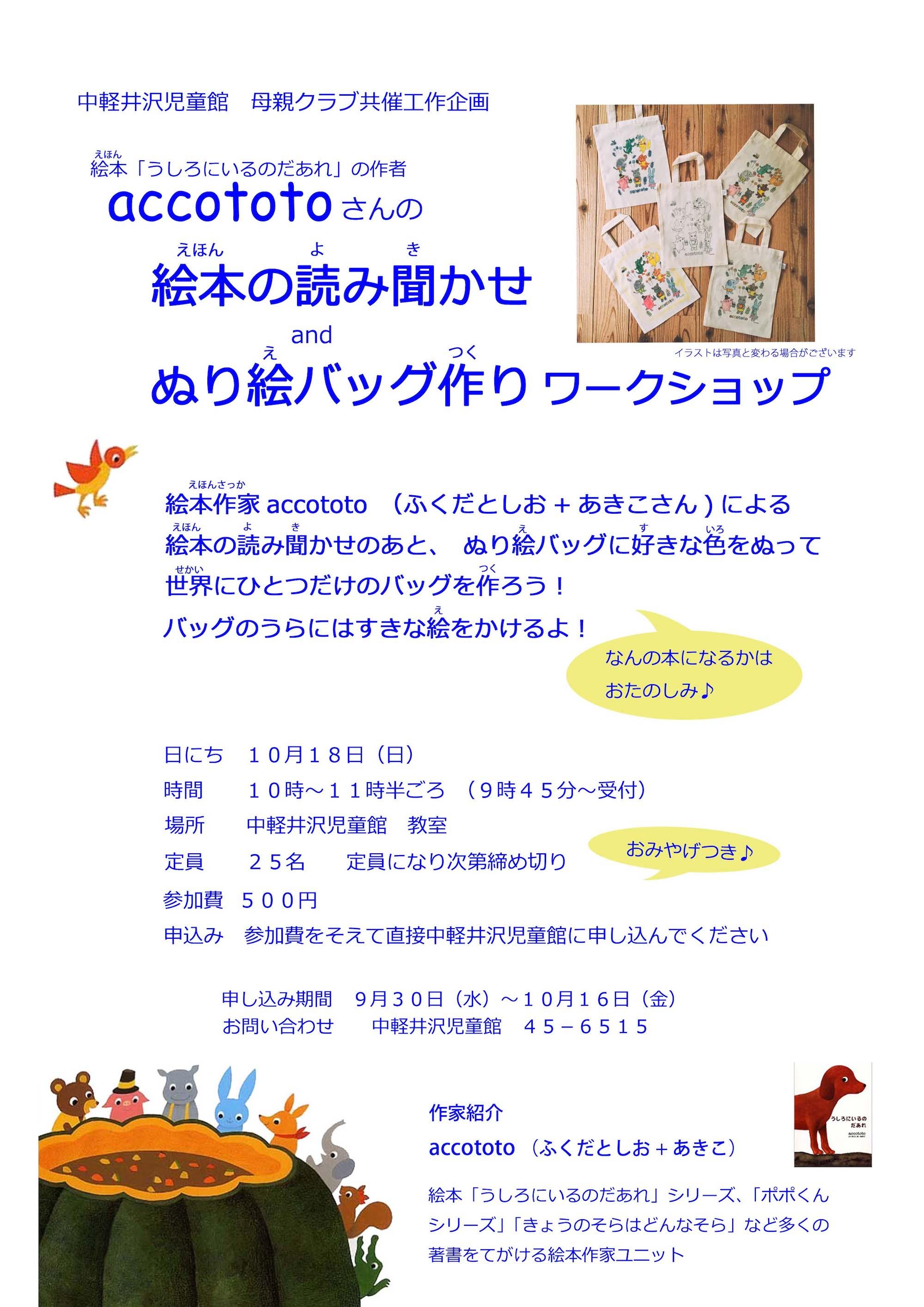 中軽井沢児童館workshop